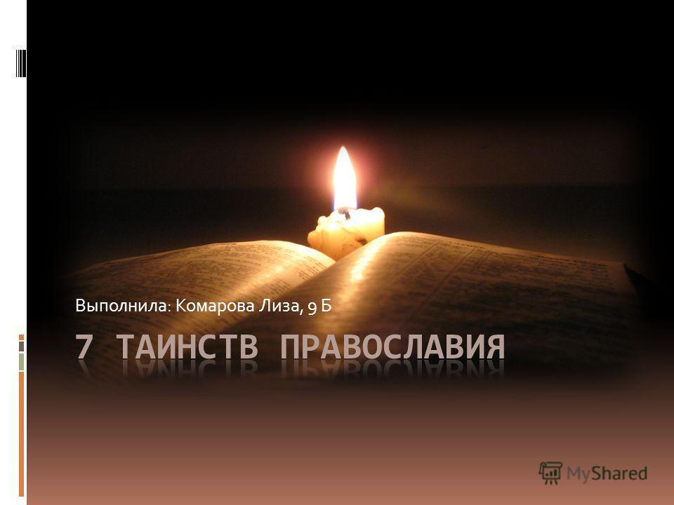 Выполнила: Комарова Лиза, 9 Б