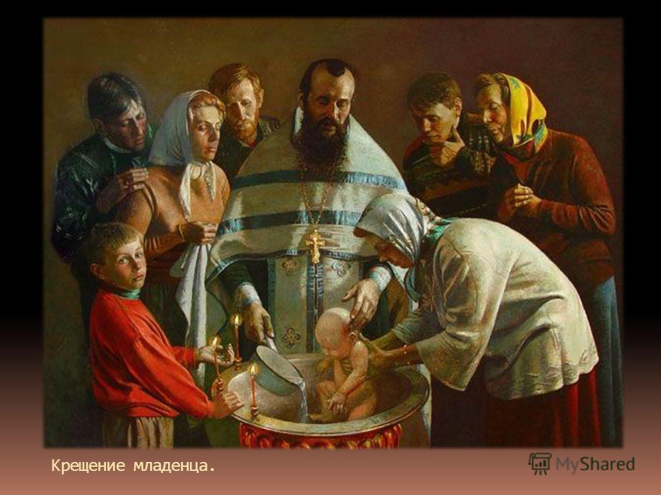 Крещение младенца.