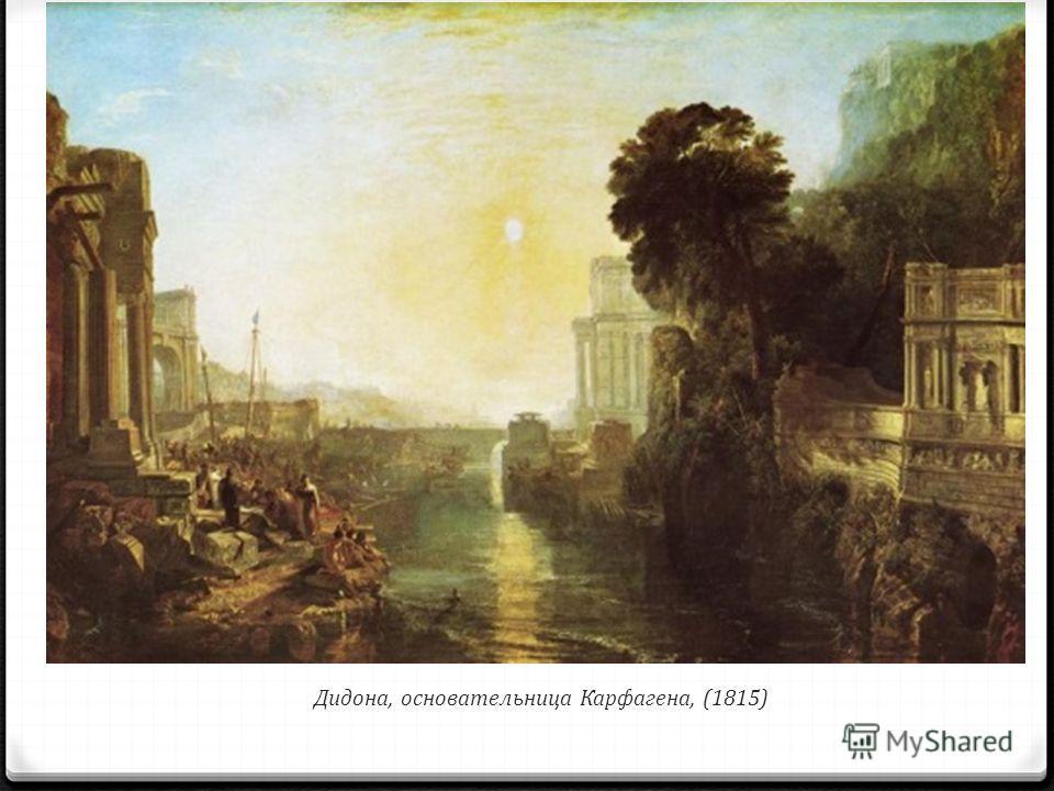 Дидона, основательница Карфагена, (1815)