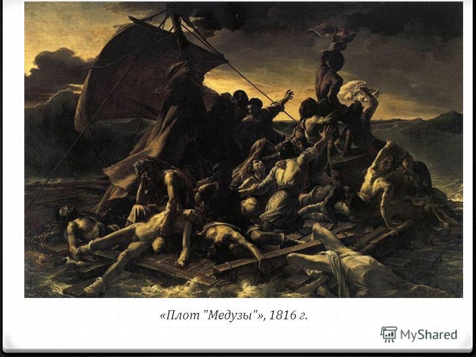 «Плот Медузы», 1816 г.