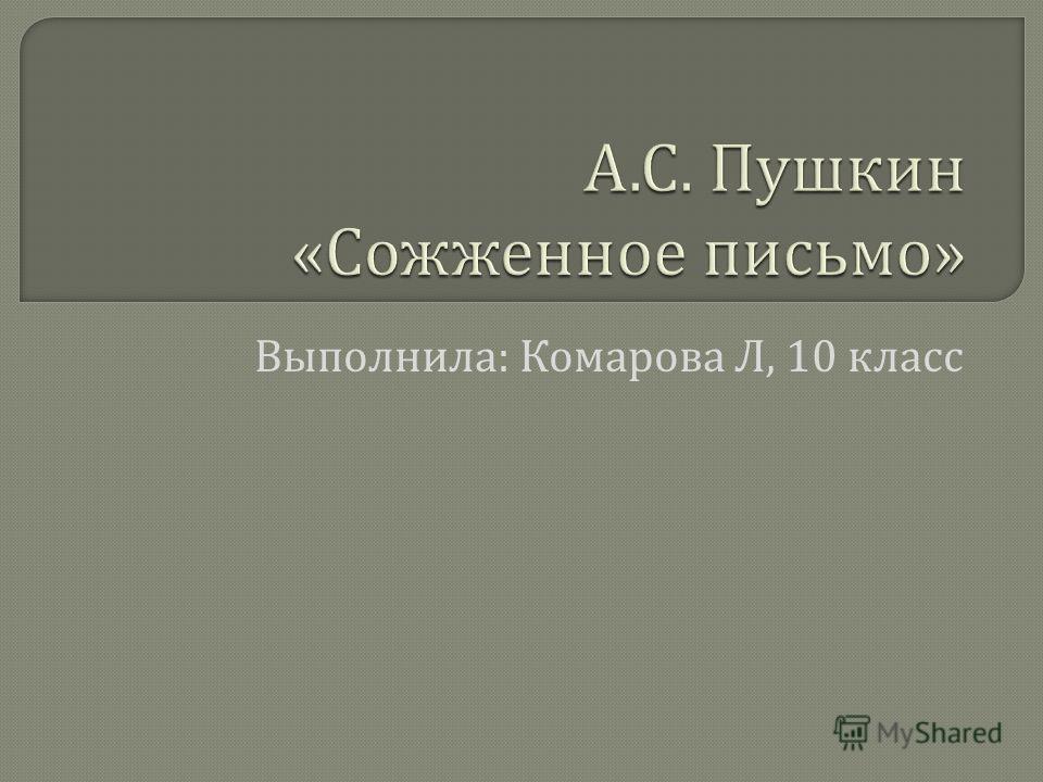 Выполнила : Комарова Л, 10 класс