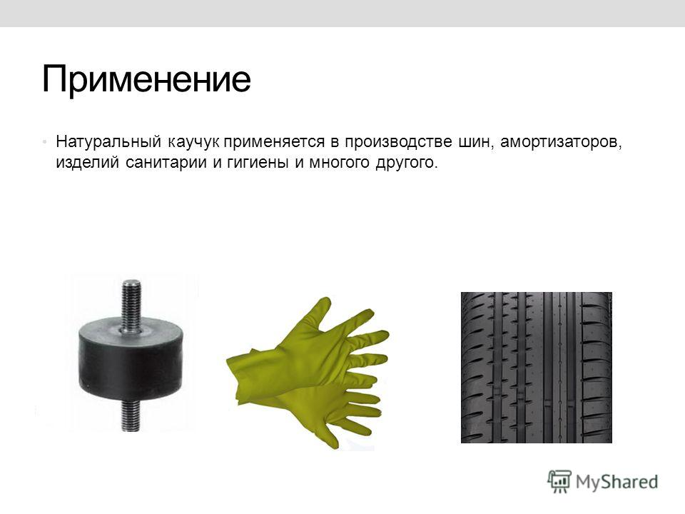 Применение Натуральный каучук применяется в производстве шин, амортизаторов, изделий санитарии и гигиены и многого другого.