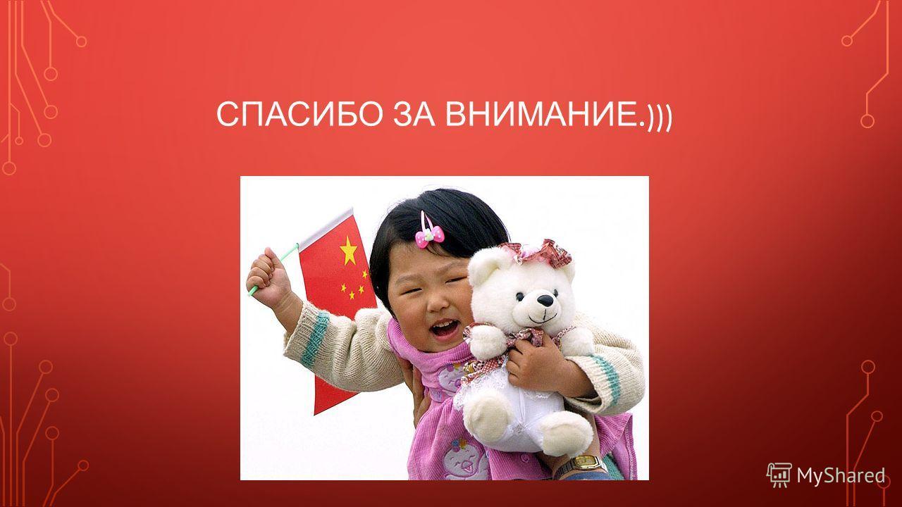 СПАСИБО ЗА ВНИМАНИЕ.)))