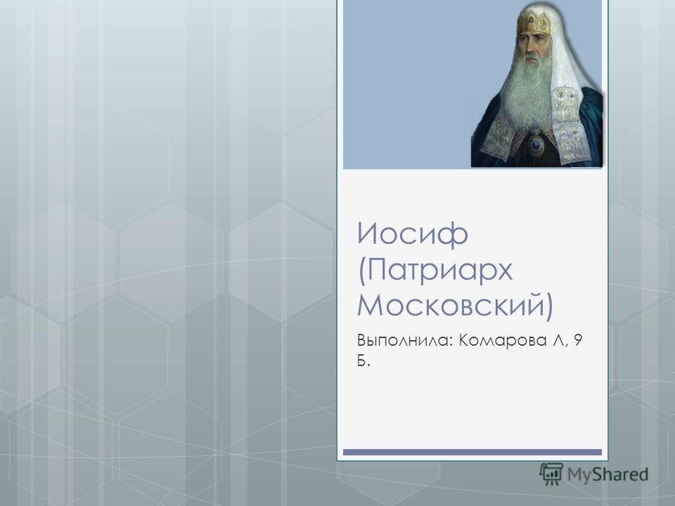 Иосиф (Патриарх Московский) Выполнила: Комарова Л, 9 Б.