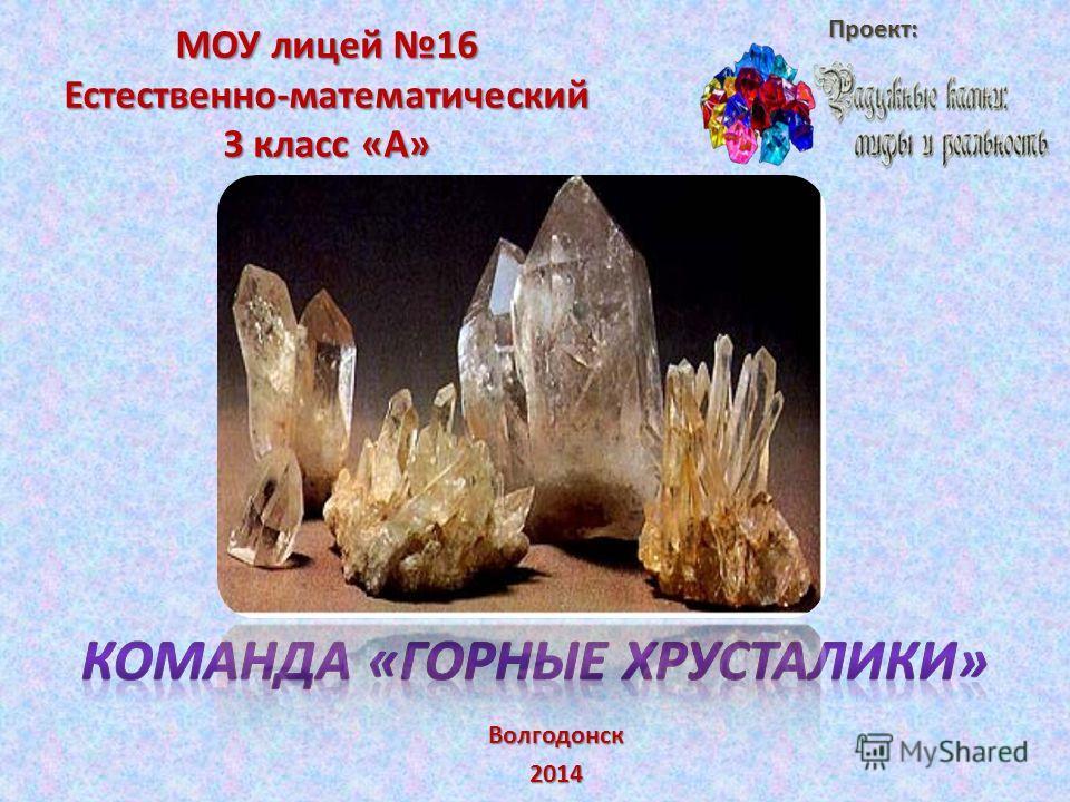 МОУ лицей 16 Естественно-математический 3 класс «А» Волгодонск2014 Проект: