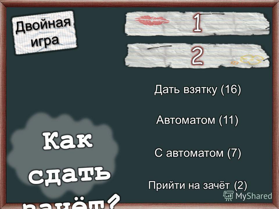 САКЕ (21) ЧАЙ (27) ДвойнаяиграДвойнаяигра