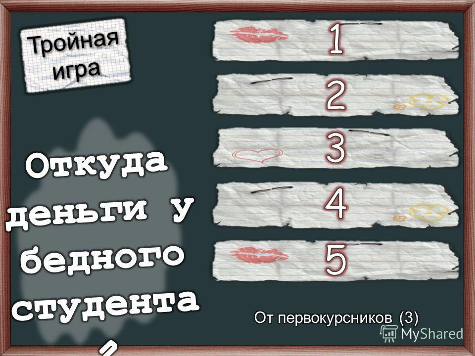 САКЕ (21) ВОДА (16) ЧАЙ (27) ТройнаяиграТройнаяигра