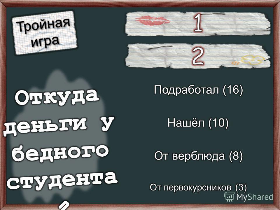 САКЕ (21) ЧАЙ (27) ТройнаяиграТройнаяигра
