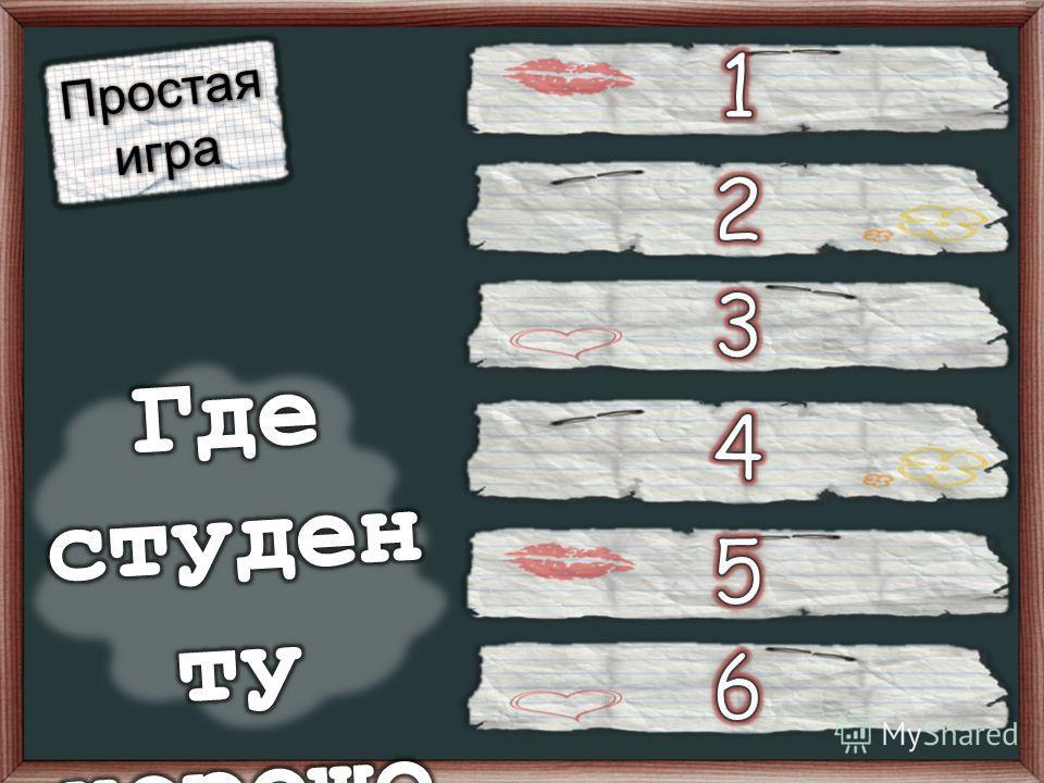 САКЕ (21) ВОДА (16) ЧАЙ (27) ПростаяиграПростаяигра