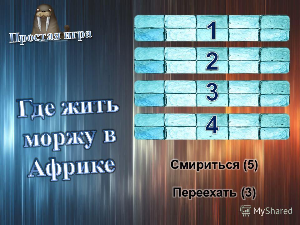 САКЕ (21) ВОДА (16) КУМЫС (12) ЧАЙ (27)