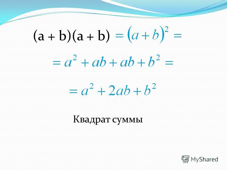 (a + b)(a + b) Квадрат суммы