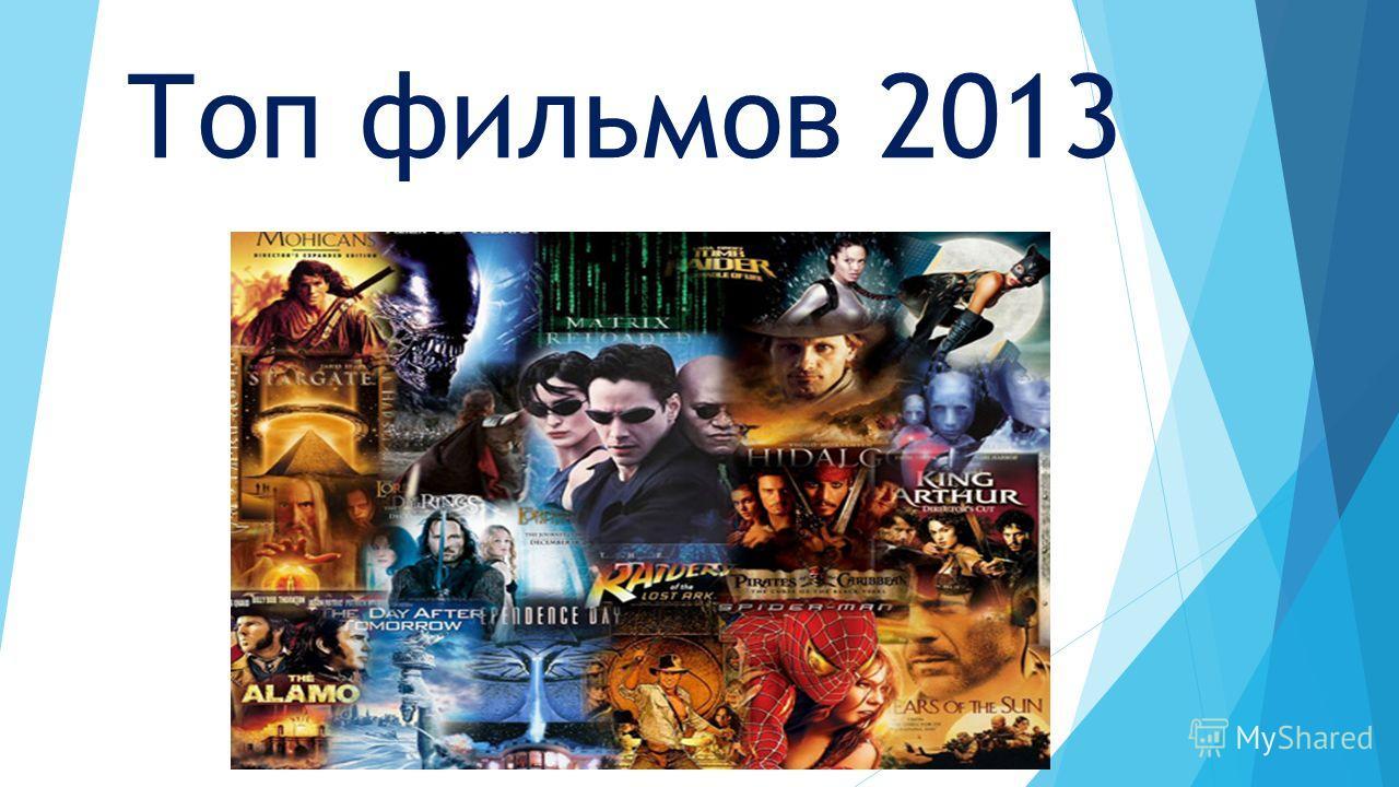 Топ фильмов 2013