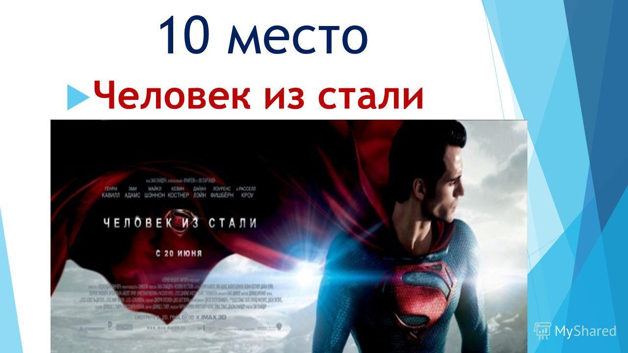 10 место Человек из стали