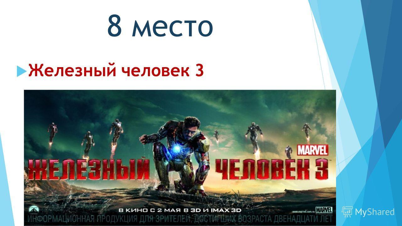 8 место Железный человек 3