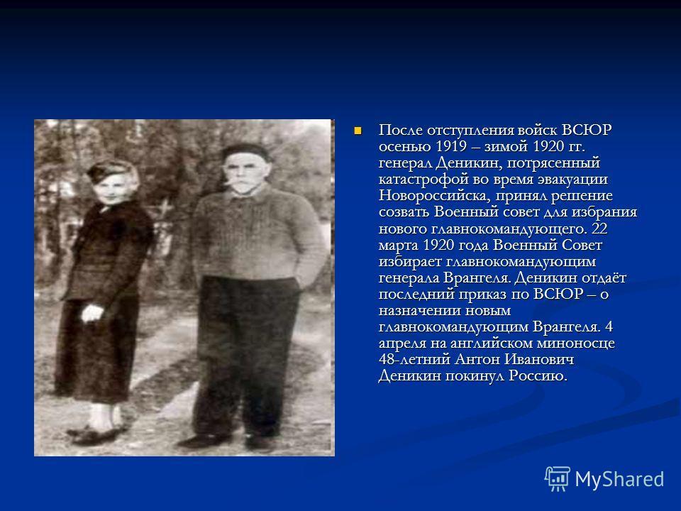 После отступления войск ВСЮР осенью 1919 – зимой 1920 гг. генерал Деникин, потрясенный катастрофой во время эвакуации Новороссийска, принял решение созвать Военный совет для избрания нового главнокомандующего. 22 марта 1920 года Военный Совет избирае