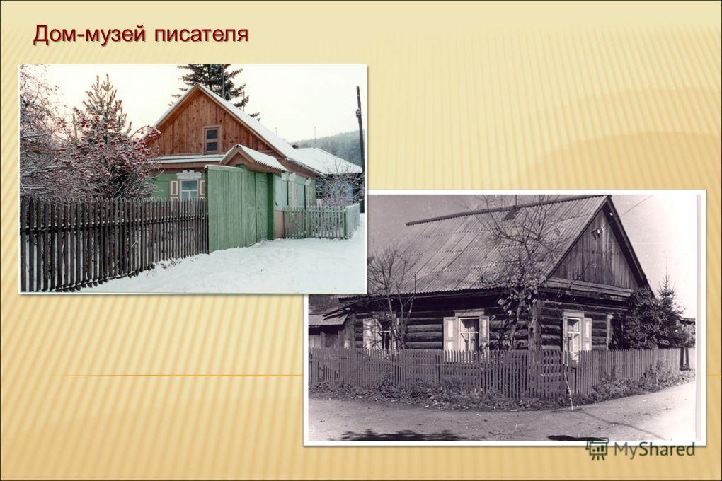 Дом-музей писателя