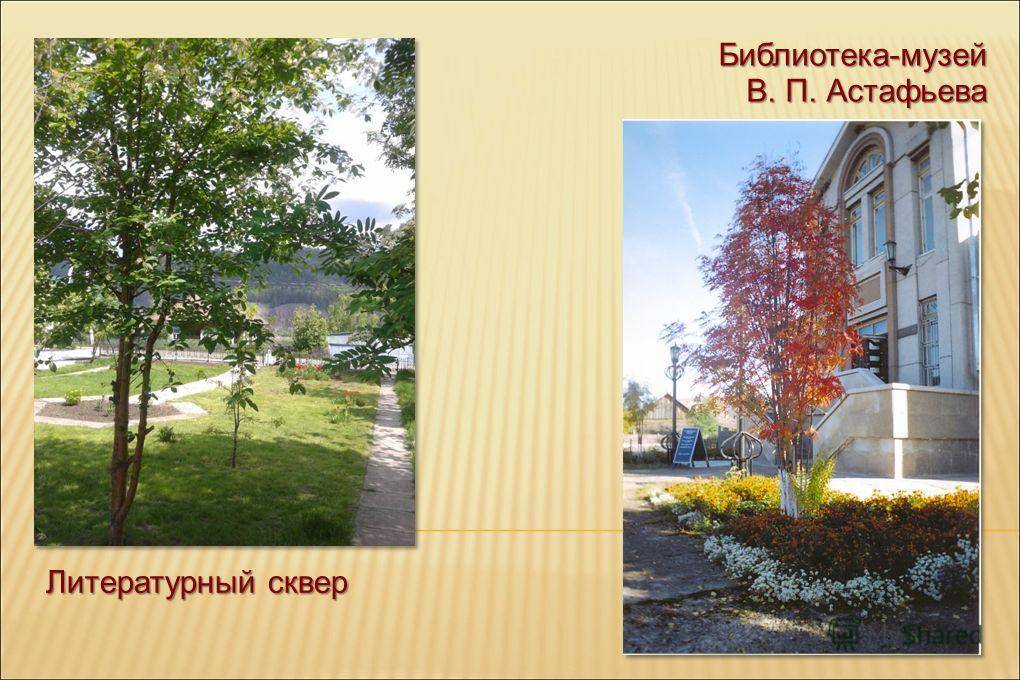 Библиотека-музей В. П. Астафьева Литературный сквер