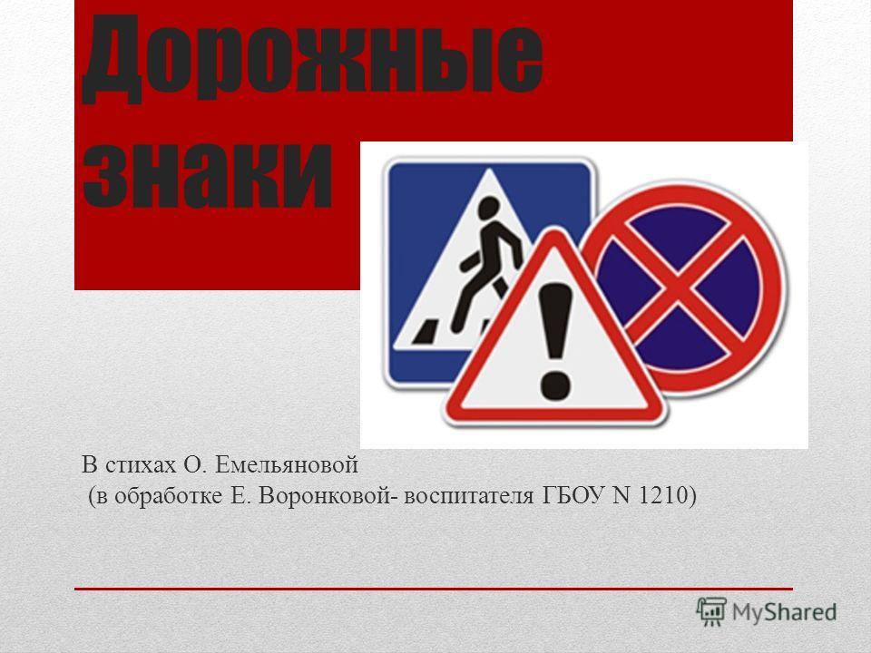 Дорожные знаки В стихах О. Емельяновой (в обработке Е. Воронковой- воспитателя ГБОУ N 1210)