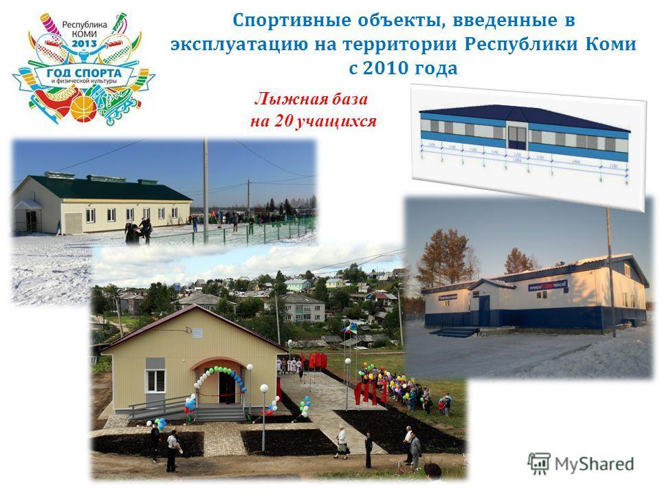 Спортивные объекты, введенные в эксплуатацию на территории Республики Коми с 2010 года Лыжная база на 20 учащихся
