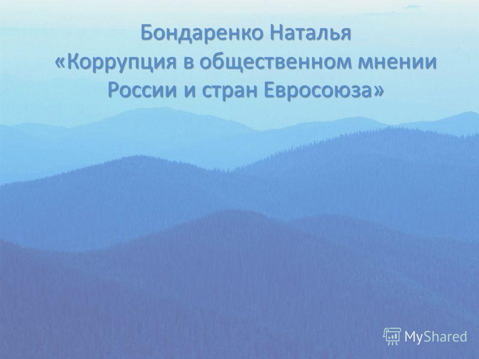 Бондаренко Наталья «Коррупция в общественном мнении России и стран Евросоюза»