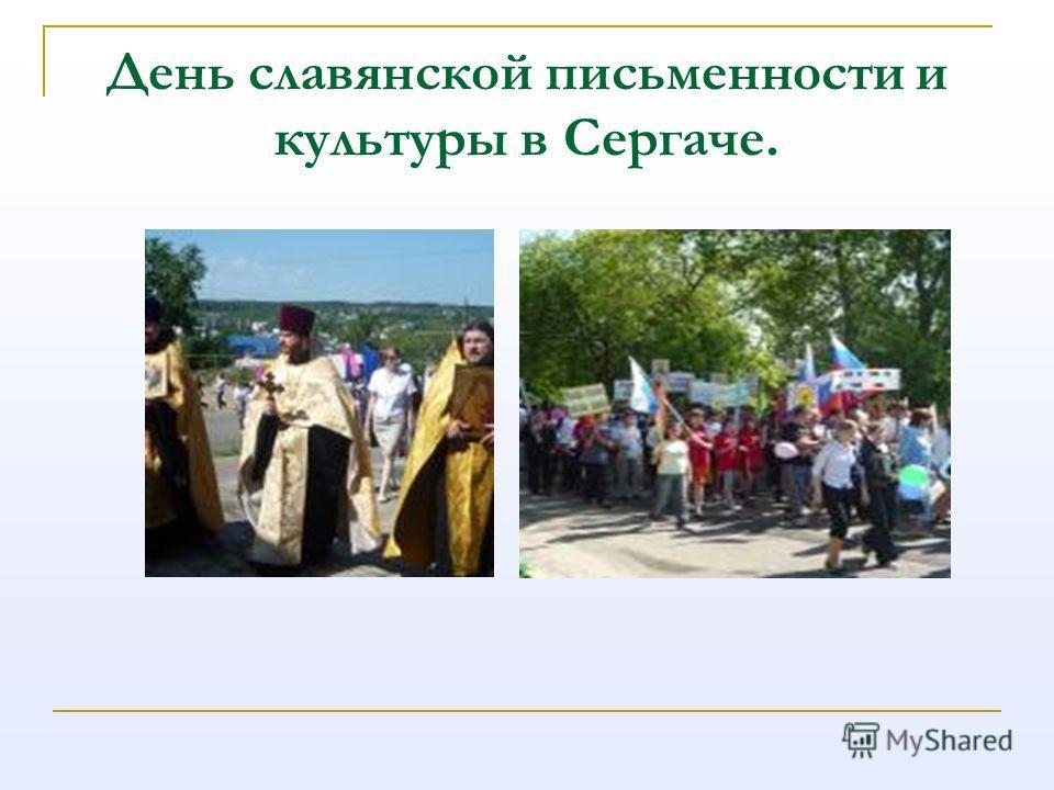 День славянской письменности и культуры в Сергаче.