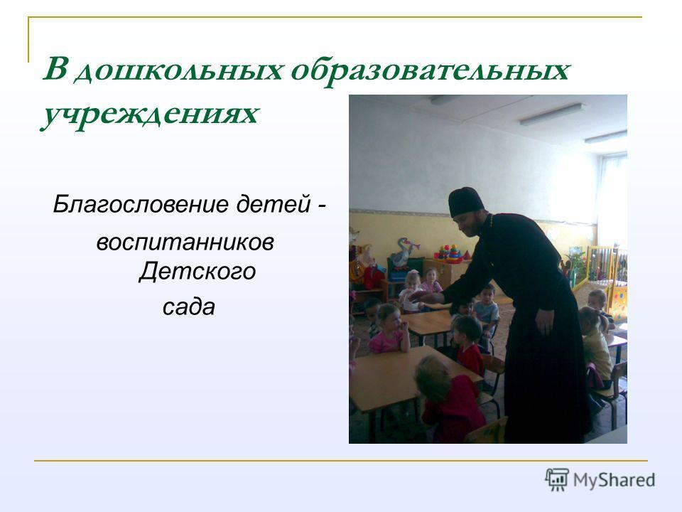 В дошкольных образовательных учреждениях Благословение детей - воспитанников Детского сада