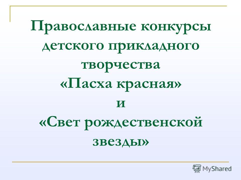 Православные конкурсы детского прикладного творчества «Пасха красная» и «Свет рождественской звезды»