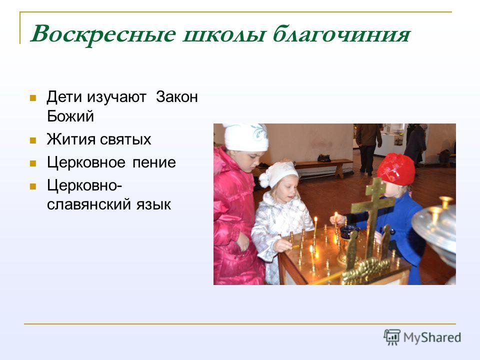 Воскресные школы благочиния Дети изучают Закон Божий Жития святых Церковное пение Церковно- славянский язык