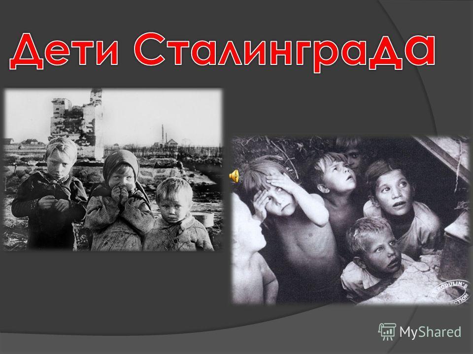 дитя сталинграда песня глазков Грачева Стелла Анатольевна