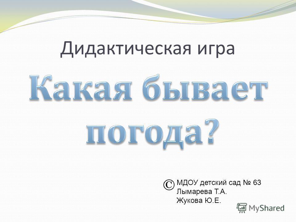 Дидактическая игра МДОУ детский сад 63 Лымарева Т.А. Жукова Ю.Е.
