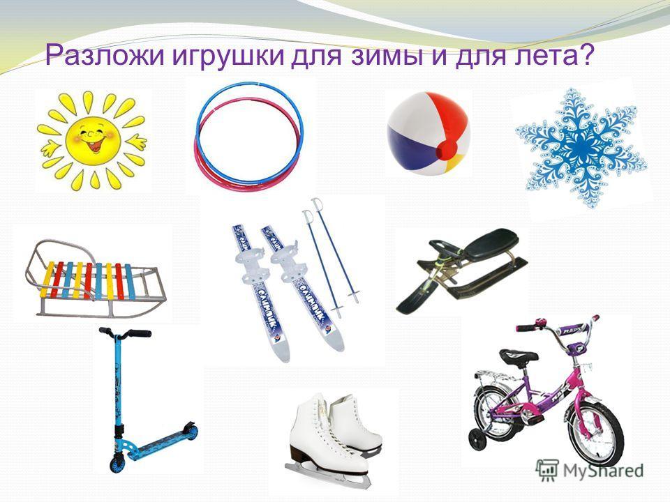 Разложи игрушки для зимы и для лета?
