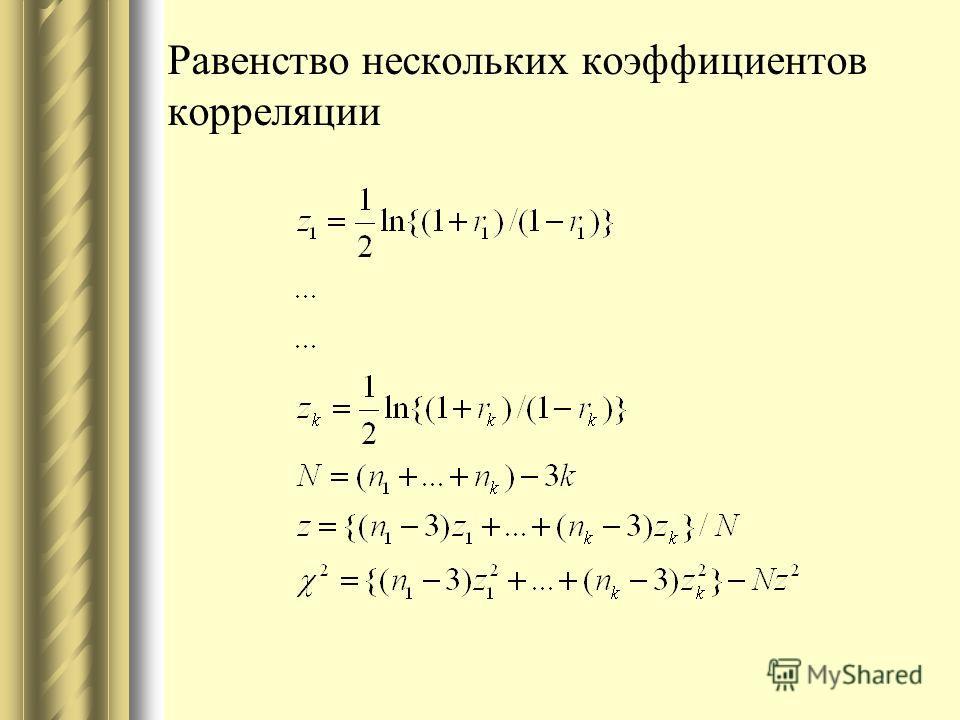 Равенство нескольких коэффициентов корреляции