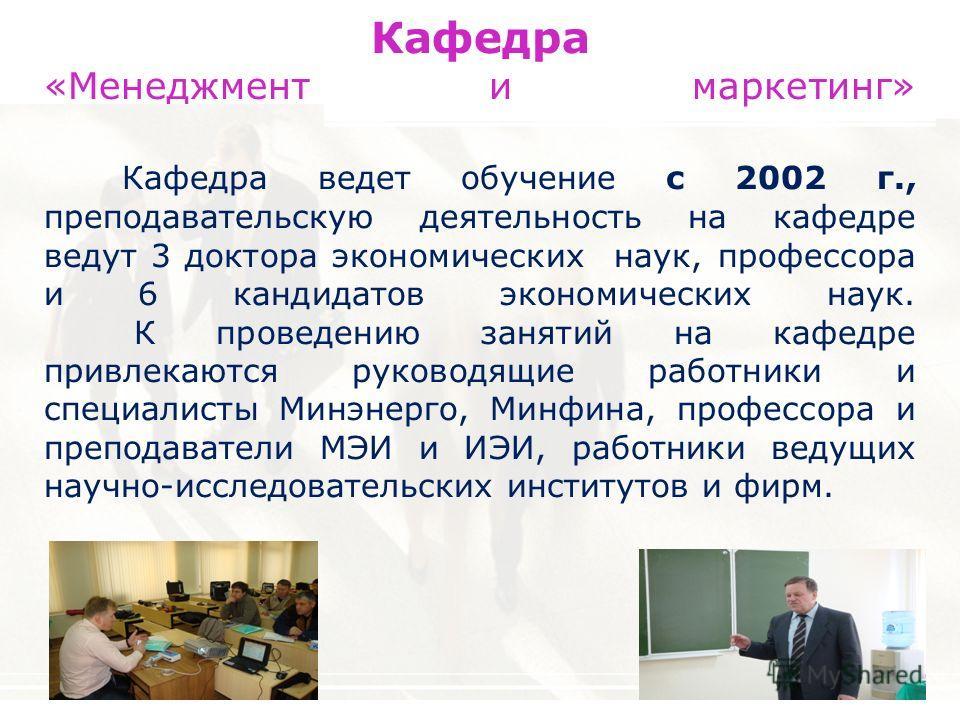 Проект презентации курсов ДПО на кафедре «Менеджмент и маркетинг» 14 февраля 2013г. 15.00