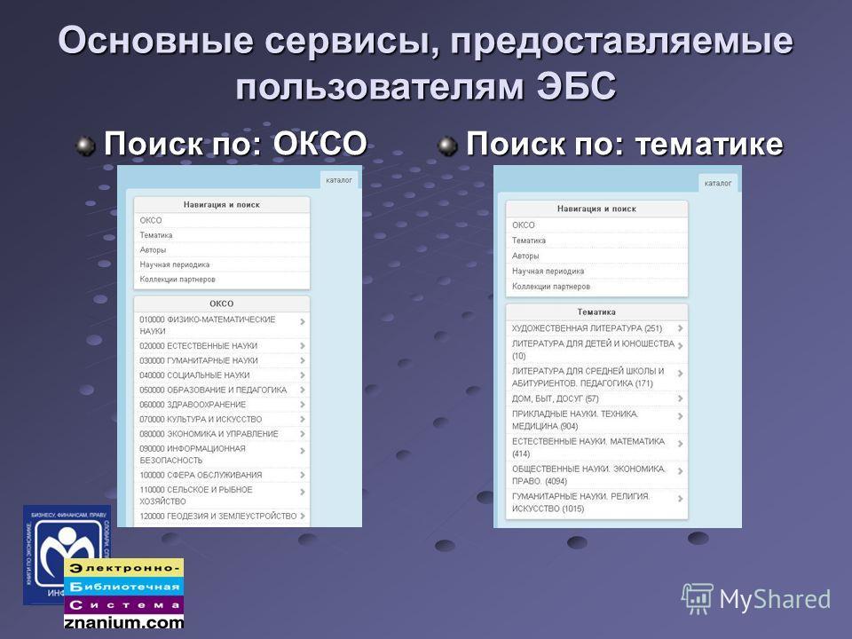 Основные сервисы, предоставляемые пользователям ЭБС Поиск по: ОКСО Поиск по: тематике