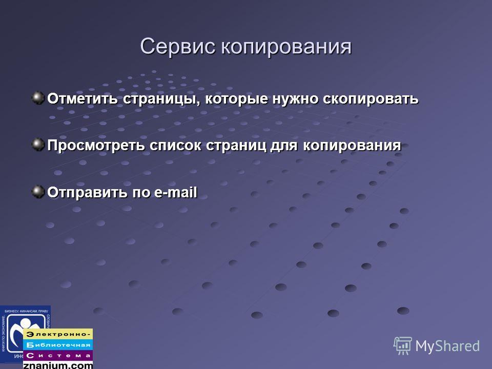 Сервис копирования Отметить страницы, которые нужно скопировать Просмотреть список страниц для копирования Отправить по e-mail