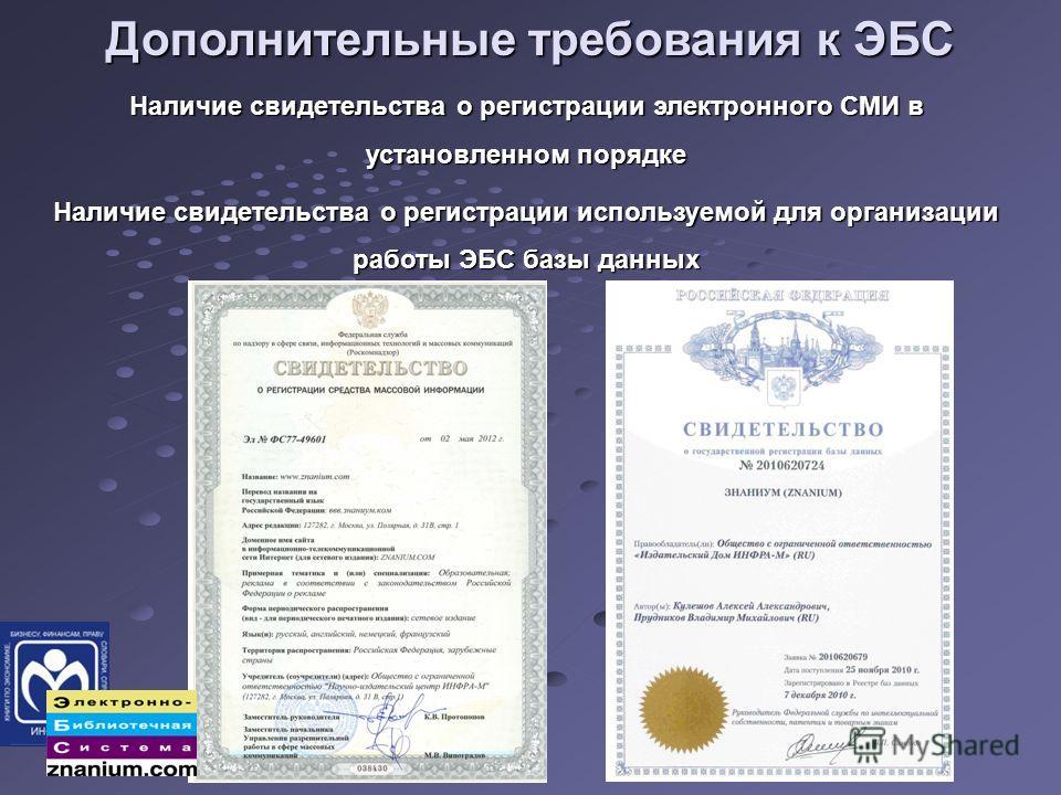 Дополнительные требования к ЭБС Наличие свидетельства о регистрации электронного СМИ в установленном порядке Наличие свидетельства о регистрации используемой для организации работы ЭБС базы данных