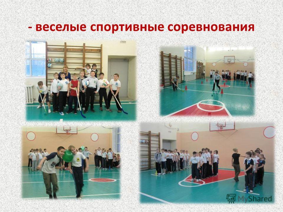 - веселые спортивные соревнования