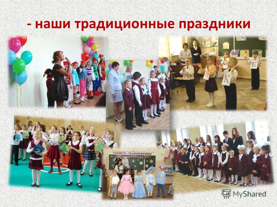 - наши традиционные праздники