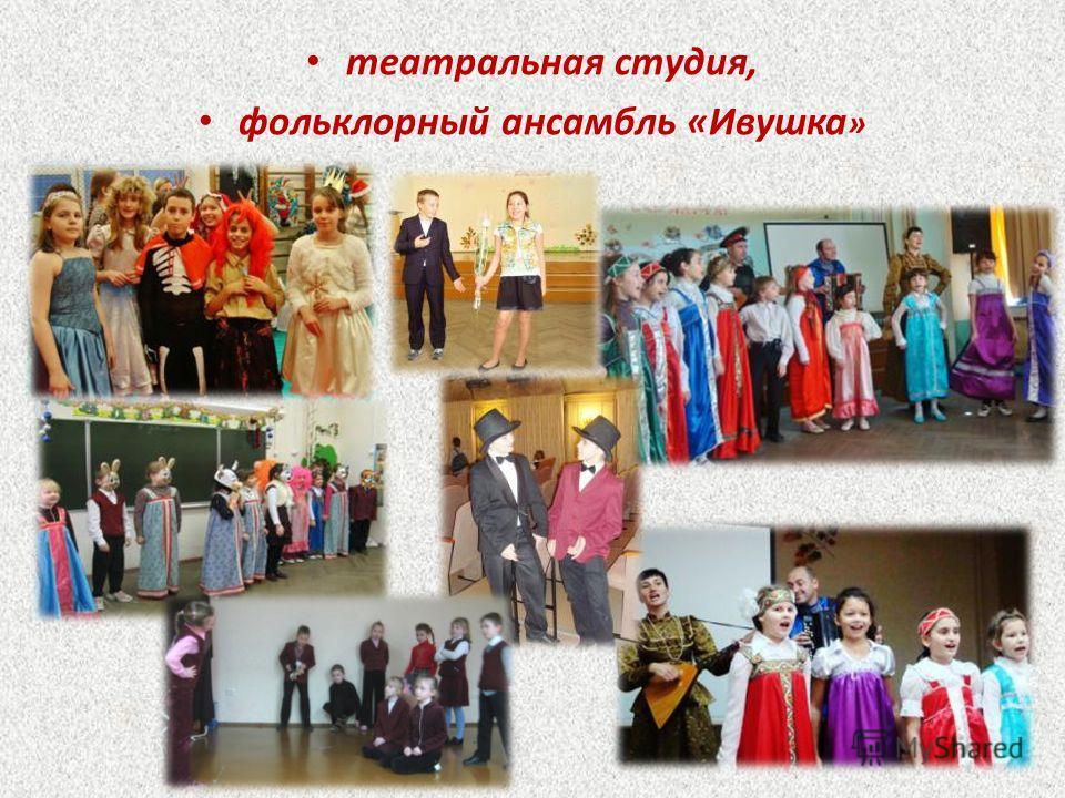 театральная студия, фольклорный ансамбль «Ивушка »