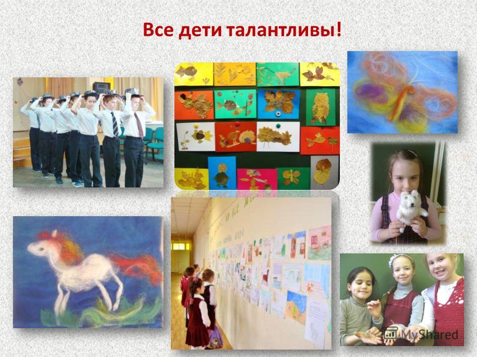 Все дети талантливы!