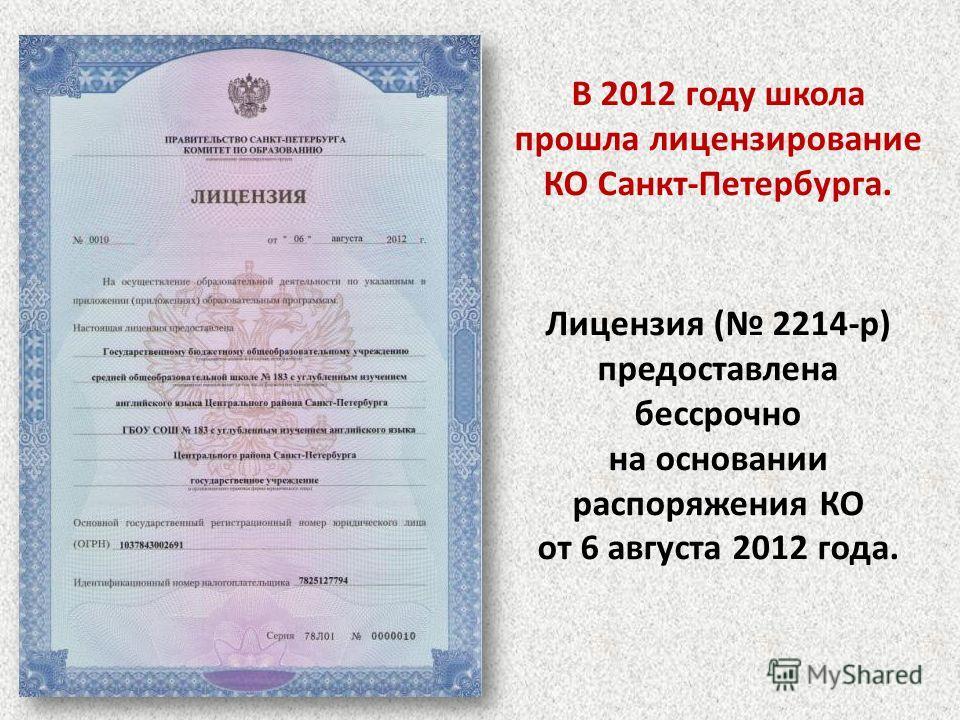 В 2012 году школа прошла лицензирование КО Санкт-Петербурга. Лицензия ( 2214-р) предоставлена бессрочно на основании распоряжения КО от 6 августа 2012 года.