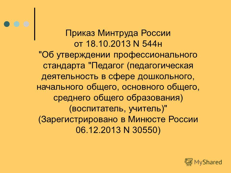 Приказ Минтруда России от 18.10.2013 N 544н