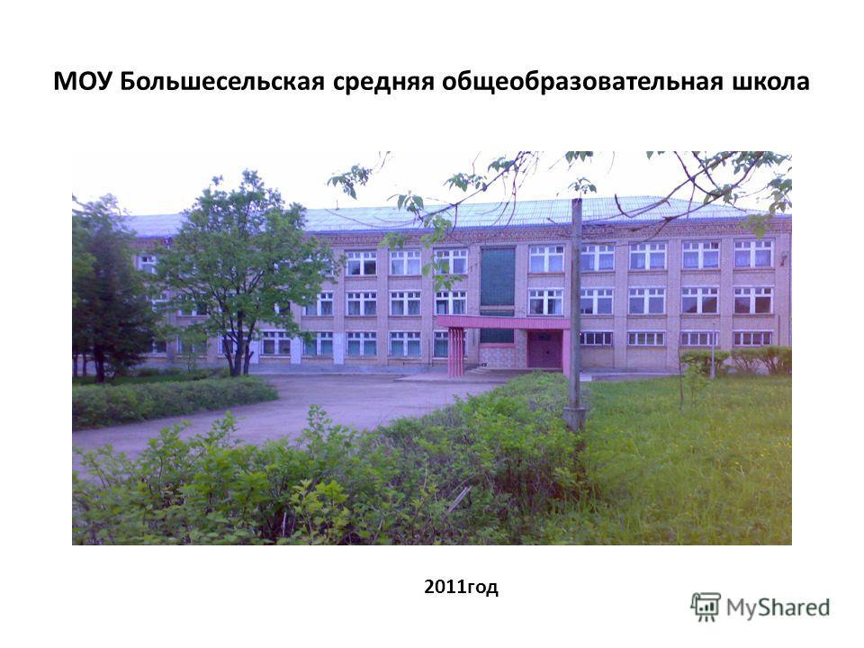 МОУ Большесельская средняя общеобразовательная школа 2011год