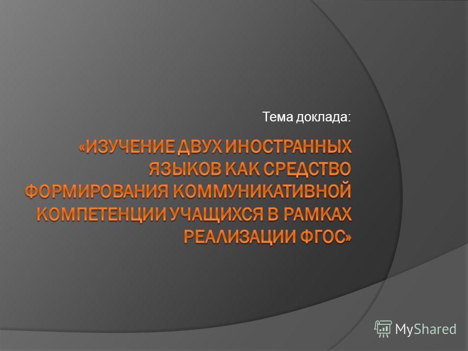 Тема доклада: