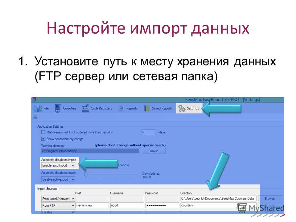 >>>>>> Настройте импорт данных 1.Установите путь к месту хранения данных (FTP сервер или сетевая папка)