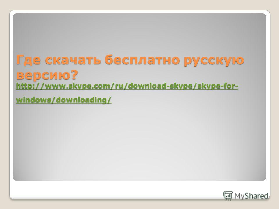 Где скачать бесплатно русскую версию? http://www.skype.com/ru/download-skype/skype-for- windows/downloading/ http://www.skype.com/ru/download-skype/skype-for- windows/downloading/ http://www.skype.com/ru/download-skype/skype-for- windows/downloading/