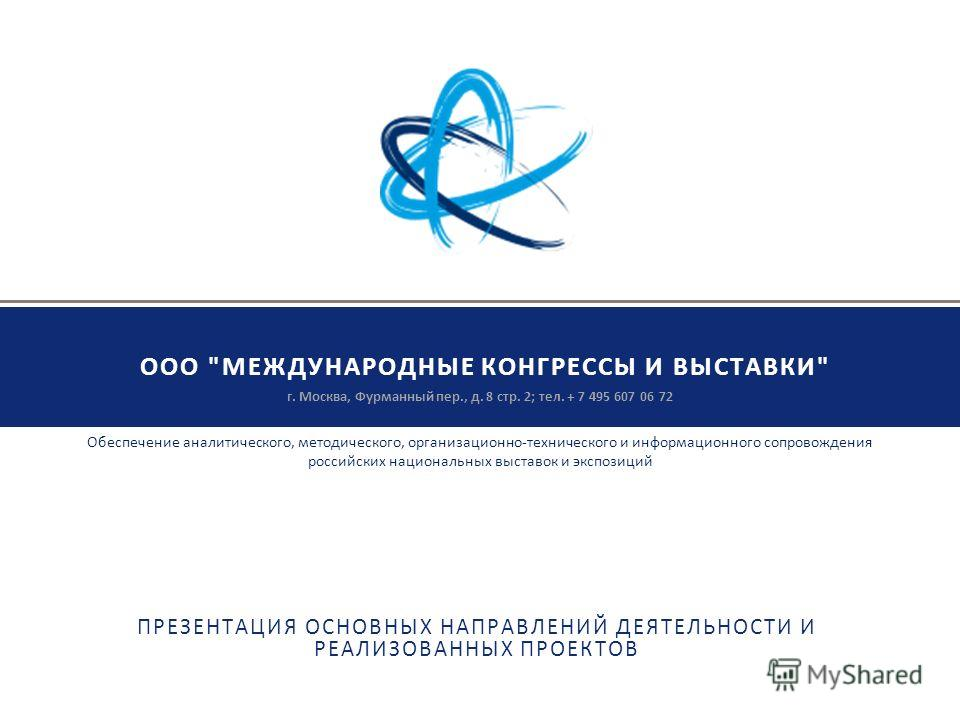 г. Москва, Фурманный пер., д. 8 стр. 2; тел. + 7 495 607 06 72 ООО