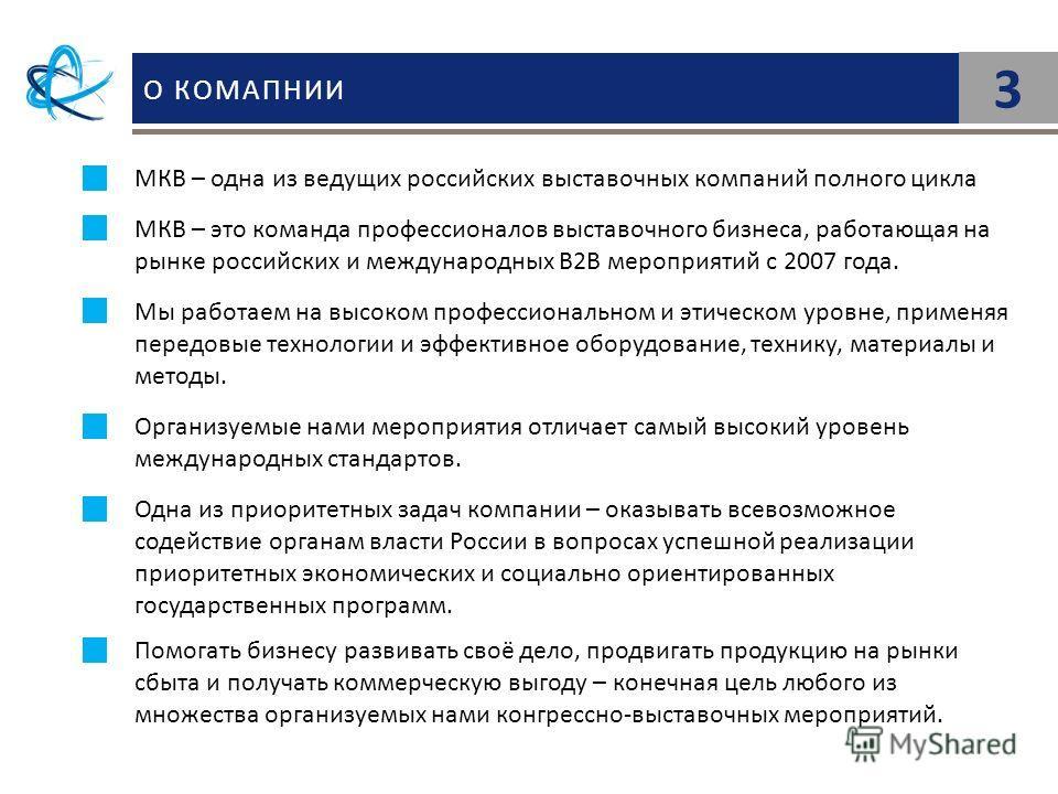 О КОМАПНИИ 3 МКВ – это команда профессионалов выставочного бизнеса, работающая на рынке российских и международных В2В мероприятий с 2007 года. Мы работаем на высоком профессиональном и этическом уровне, применяя передовые технологии и эффективное об