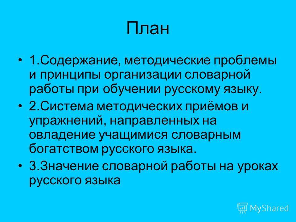 Роль словарной работы в повышении интереса учащихся к изучению русского языка в свете НПТ