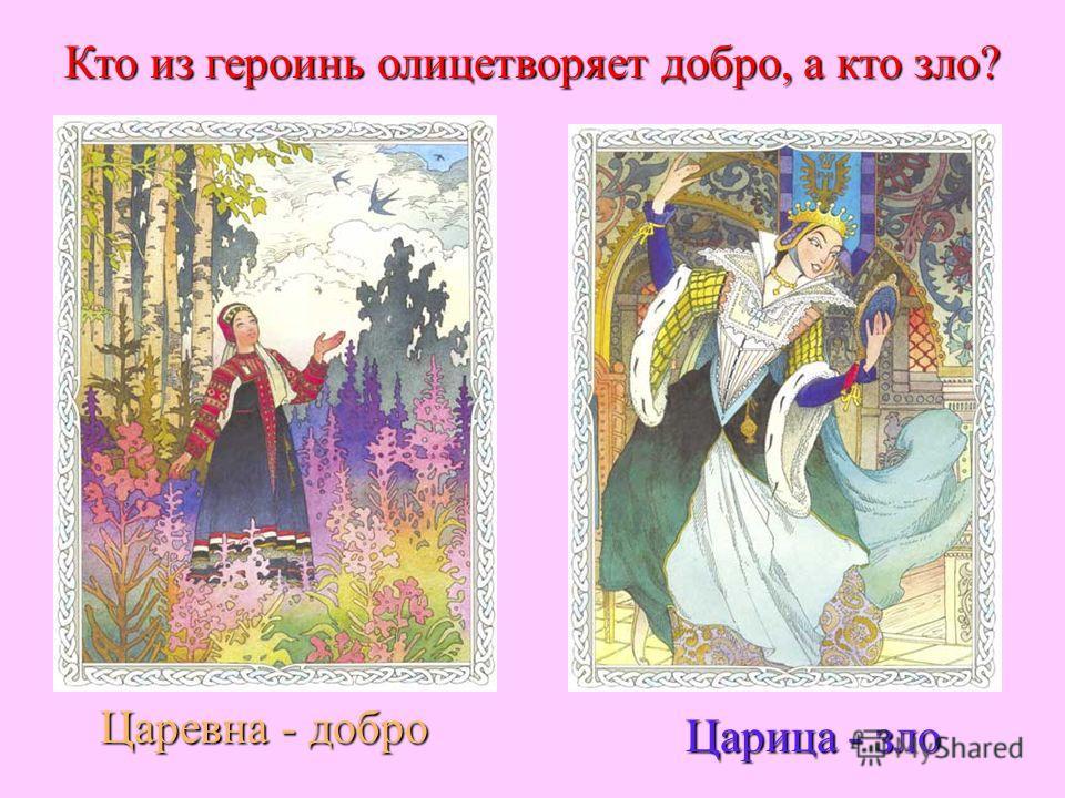 Словарная работа Очи – глаза Очи – глаза Перст – палец Перст – палец Сенная девушка – служанка Сенная девушка – служанка Черница - монахиняЧерница - монахиня